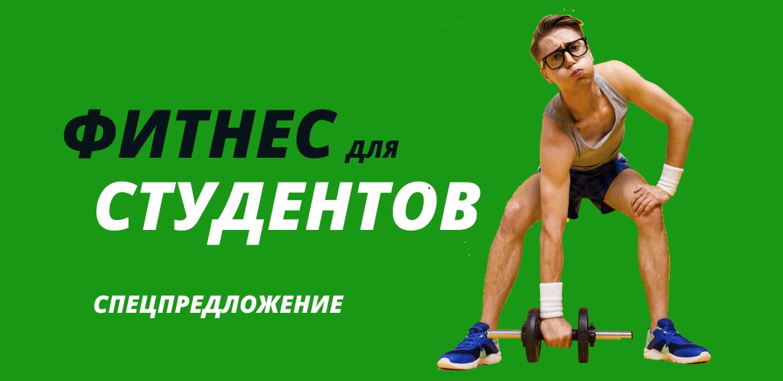 Скидки для студентов в фитнес клубах москвы ночной клуб арендовать